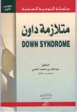 كتاب متلازمة داون للدكتور عبدالله محمد الصبي pdf